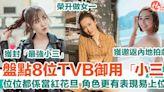 盤點8位TVB御用「小三」位位都係當紅花旦角色更有表現易上位? | HolidaySmart 假期日常