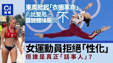 東京奧運 女運動員掀「衣櫥革命」 從此擺脫守舊規則枷鎖?