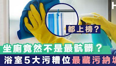 【家居衛生】馬桶並非浴室最骯髒的地方?小心浴室5大細菌溫床