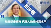 地產逆市擴充 代理人數維持高水平 - 香港經濟日報 - 地產站 - 專家站