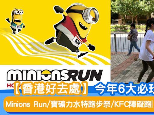 【香港主題跑】今年6大必玩主題跑 Minions Run/寶礦力水特跑步祭/KFC障礙跑| 附報名詳情+連結