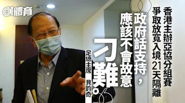 香港5月主辦亞協盃分組賽 足總冀政府批准隔離泡泡方案