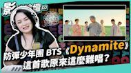 防彈少年團 BTS《Dynamite》這首歌原來這麼難唱?◆嘎老師 Miss Ga|歌唱教學 學唱歌◆