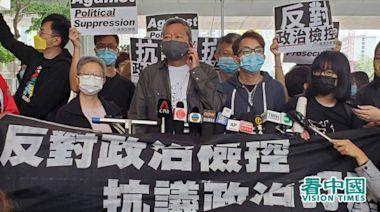 港府政治檢控 泛民遊行遭重判(視頻) - - 時事追蹤
