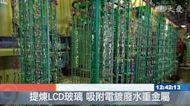 1年8千噸廢液晶板 防治汙染有新技術