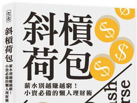 《斜槓荷包:薪水別越賺越窮!小資必備的懶人理財術》 - 台灣醒報 Awakening News Networks