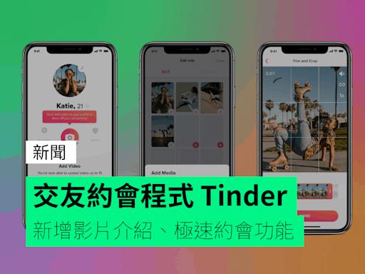 交友約會程式 Tinder 新增影片介紹、極速約會功能