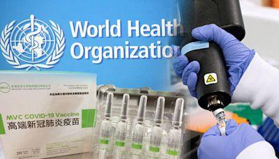 高端疫苗入列!WHO贊助4候選疫苗「多國三期聯合試驗」