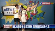 辰亦儒被問生小孩答「三個月還不能說」曾之喬否認懷孕:靜候佳音