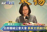 快新聞/出席機械公會大會 蔡英文、蘇貞昌感謝「口罩國家隊」助台灣挺過疫情