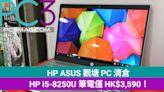 【著數】HP ASUS 觀塘 PC 清倉,HP i5-8250U 筆電僅 HK$3,590!