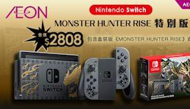 【Aeon】限量抽籤發售Monster Hunter Rise ...