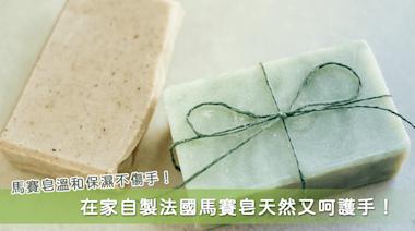 誰說用香皂洗手、洗澡皮膚會乾燥?歷經400年法國經典馬賽皂有助保濕