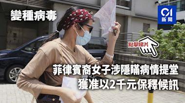 變種病毒|菲律賓裔女子涉隱瞞病情提堂 獲准以2千元保釋候訊