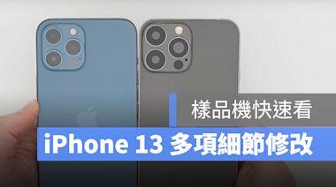 iPhone 13 實體機曝光!瀏海縮小、鏡頭變大、聽筒位置改變 - 蘋果仁 - iPhone/iOS/好物推薦科技媒體
