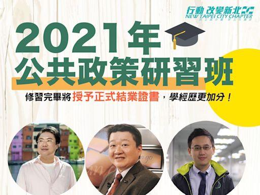 民進黨新北黨部開政策研習班 林右昌、何博文、趙怡翔擔綱講師