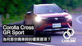 灌注GR秘訣的Sport配方, Toyota Corolla Cross GR Sport儼然是全方位用車的化身。