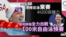 4x200自由泳