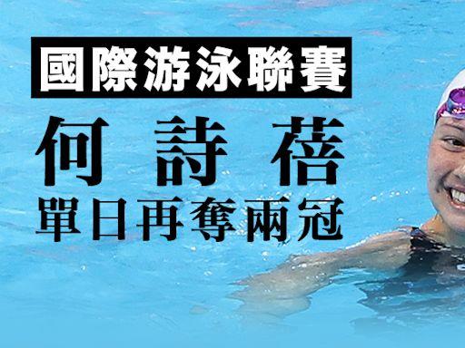 【國際游泳聯賽】休息兩周勇態依然 何詩蓓單日又取兩冠
