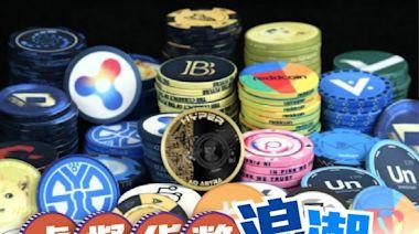 虛擬貨幣輪動!以太幣曾升穿3600美元 挑戰比特幣…