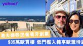 港夫婦移民葡萄牙創業 $35萬歐買樓低門檻入籍享歐盟待遇