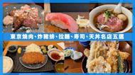 東京燒肉、炸豬排、拉麵、壽司、天丼名店五選|東京美食