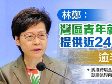 林鄭:灣區青年就業計劃提供近2400職位 逾半為創科