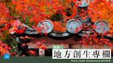 借鏡日本科技創新看台灣:地方創生如何結合資通訊,解決時空地理上的難題? - The News Lens 關鍵評論網
