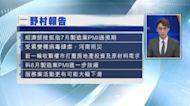 【大行報告】野村:內地8月製造業PMI及下半年經濟增長放緩