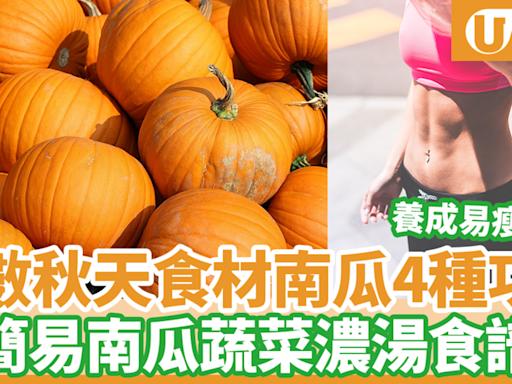 【減肥食物】有效護膚/提升免疫力/養成易瘦體質! 細數秋天食材南瓜4種營養素(內附食譜) | U Food 香港餐廳及飲食資訊優惠網站