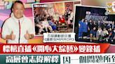 【兩台大戰】《開心大綜藝》不斷取消直播改錄播 高層曾志偉現身解畫 - 香港經濟日報 - TOPick - 娛樂