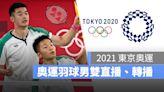 【奧運羽球轉播】李洋、王齊麟男子羽球雙打 4 強賽 7/30 直播線上看