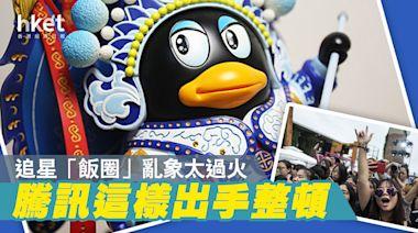 「飯圈」追星亂象太過火 騰訊這樣出手整頓 - 香港經濟日報 - 中國頻道 - 社會熱點