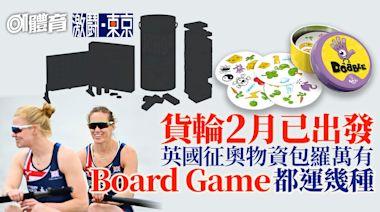 東京奧運|英國隊準備大量物資運去日本 零食玩具床上用品乜都有