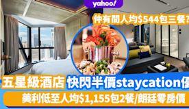 酒店優惠2021|五星級酒店Staycation半價快閃優惠!美...