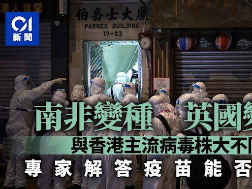 變種病毒入侵香港 本地主流病毒株源起尼泊爾 傳染力差一半