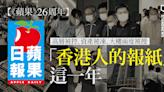 【《蘋果》26 周年】高層被控、資產被凍、大樓兩度被搜 —「香港人的報紙」這一年 | 立場報道 | 立場新聞