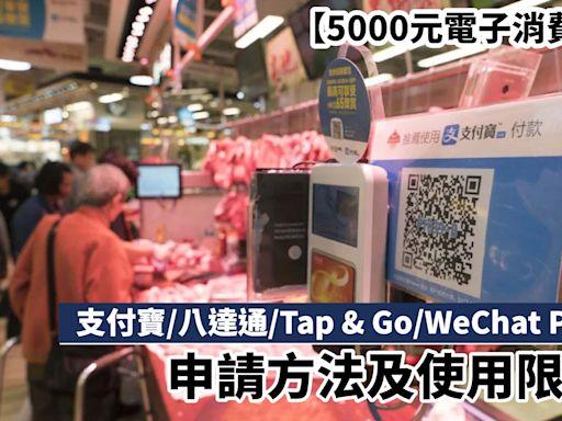 【消費券登記】立即領取消費券!八達通、支付寶、Tap & Go、WeChat Pay領取方法