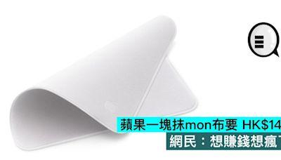 蘋果一塊抹mon布要 HK$149,網民:想賺錢想瘋了
