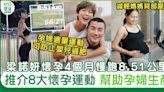 梁諾妍懷孕4個月慢跑8.51公里籲孕婦多做運動 8大懷孕運動推介及注意事項 | 運動健身 | Sundaykiss 香港親子育兒資訊共享平台