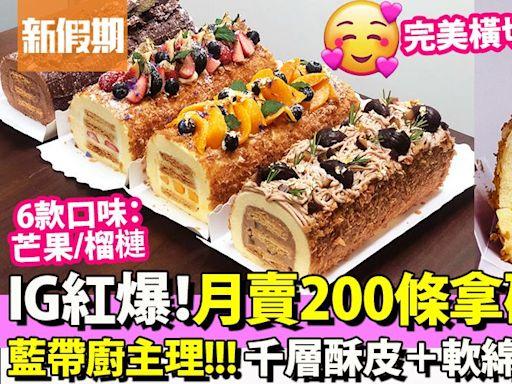 拿破崙卷蛋Chan de Pâtisserie網店爆紅!月賣200條 藍帶廚主理6款口味:士多啤梨/芒果/朱古力/榴槤|外賣食乜好 | 飲食 | 新假期