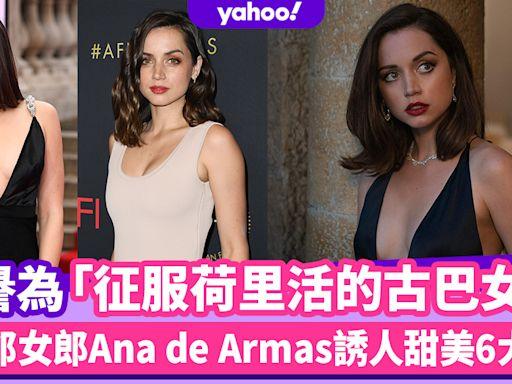 007生死有時︱新任邦女郎被譽為「征服荷里活的古巴女人」盤點Ana de Armas性感甜美誘人6大造型