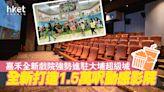【疫市開舖】嘉禾全新戲院強勢進駐大埔超級城 全新打造1.5萬呎動感影院 - 香港經濟日報 - 地產站 - 地產新聞 - 其他地產新聞