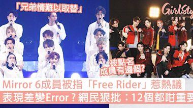 Mirror 6成員被指「Free Rider」惹熱議,表現差跌落Error?網民:12個都咁重要! | GirlStyle 女生日常