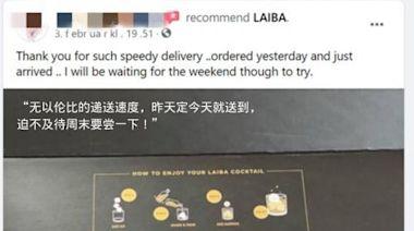 最近外網火出圈的LAIBA雞尾酒,你嘗了沒?