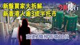 晉環買家新香港人佔35% 共涉資45億 富婆2.7億掃10伙 | 蘋果日報