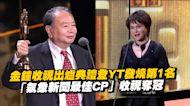 金鐘收視出爐典禮登YT發燒第1名 「氣象新聞最佳CP」收視奪冠