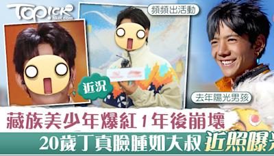 【男神崩壞】藏族美少年爆紅1年後崩壞 20歲丁真臉腫如大叔近照曝光 - 香港經濟日報 - TOPick - 親子 - 親子資訊