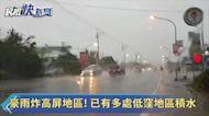 快新聞/豪雨炸高屏! 高市部分路段積水 第71期重劃區淹成一片