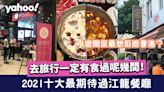 【過江龍餐廳2021】十大最期待過江龍餐廳 松屋/無老鍋/紅大哥水門雞飯/松發肉骨茶